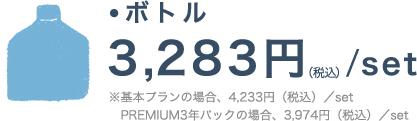 ・ボトル 1,520円/本(税込)※通常プランの場合1,960円(税抜)/本