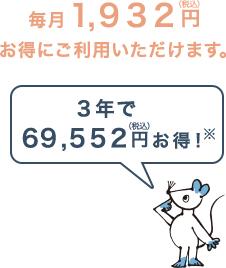 毎月1,780円(税抜)お得にご利用いただけます。3年で64,080円(税抜)お得!