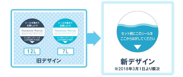 「ボトルシール応募プレゼント終了」のお知らせ