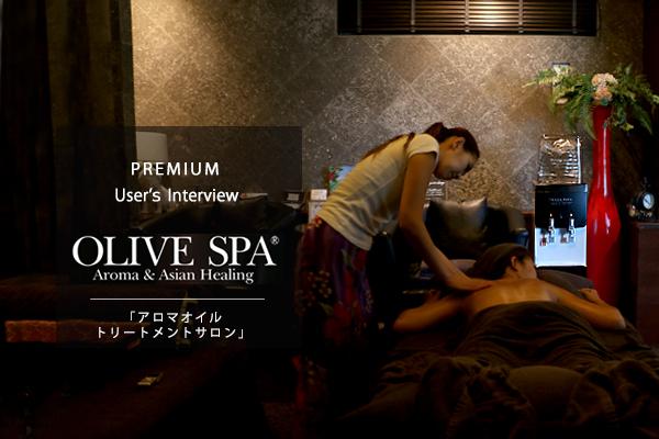 内面からの癒しを!『オリーブスパ』で過ごすアロマ香る極上の時間とお水の関係