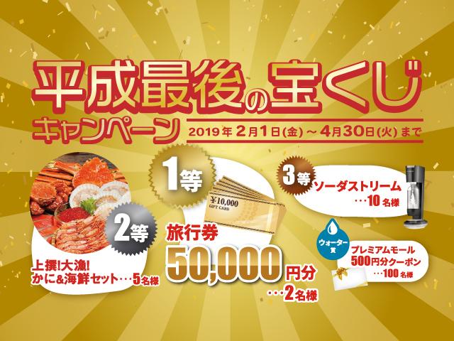 平成最後の宝くじキャンペーン