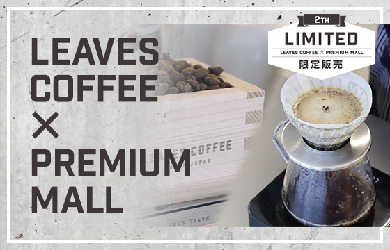 PREMIUM MALLオープン2周年記念 LEAVES COFFEE×PREMIUM MALL