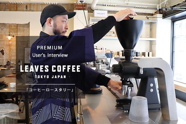 フルーティーかつジューシー?プレミアムウォーターのオリジナルコーヒーが誕生!