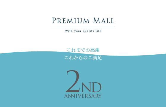 PREMIUM MALLオープン2周年記念
