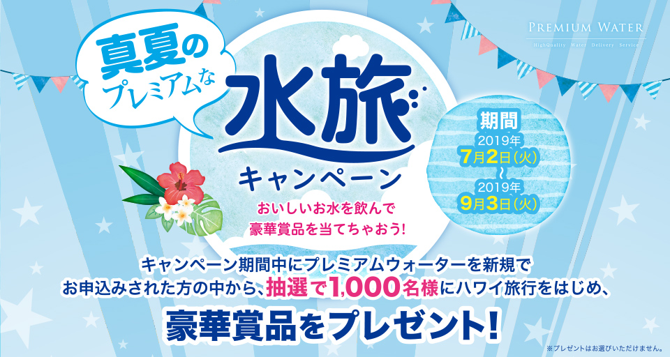真夏のプレミアムな水旅キャンペーン