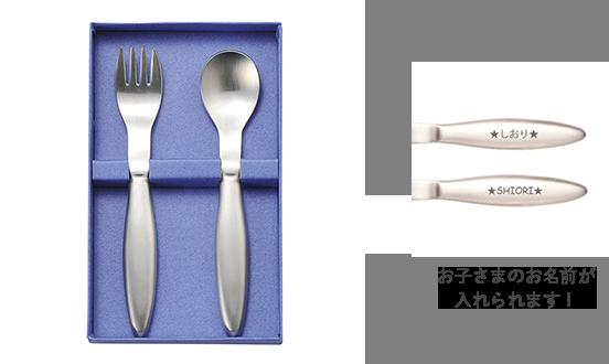 リッセ キッズスプーン&フォーク 2本セット(1種)