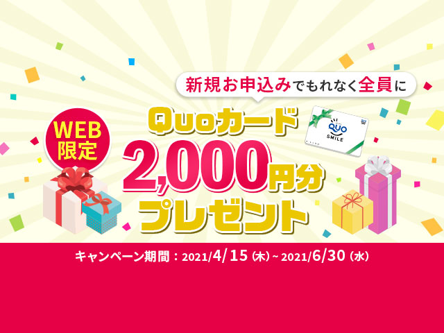Web限定新規お申込みキャンペーン