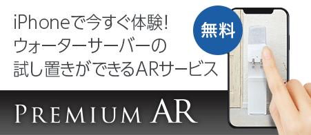 iPhoneで今すぐ体験!ウォーターサーバーの試し置きができるARサービス「PREMIUM AR」