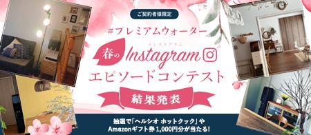春のinstagramエピソードコンテスト