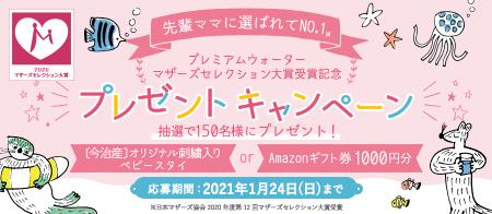 マザーズセレクション大賞受賞記念キャンペーン