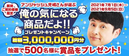 新しいウォーターサーバーとはじめる新生活応援キャンペーン!!