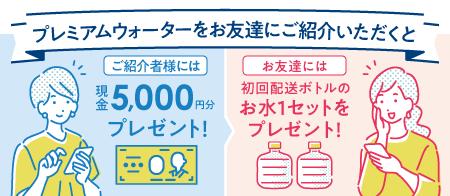 プレミアムウォーター お友達紹介で商品券プレゼント!