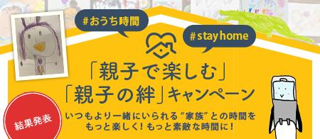「親子で楽しむ」「親子の絆」キャンペーン
