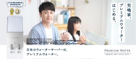 児嶋家、プレミアムウォーターはじめる。日本のウォーターサーバーはプレミアムウォーター。CM特設ページはこちら