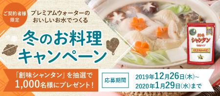 冬のお料理キャンペーン