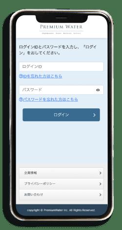 マイページと連携